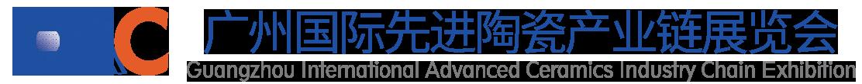 广州国际先进陶瓷展